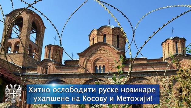 ruski novinari kosovo